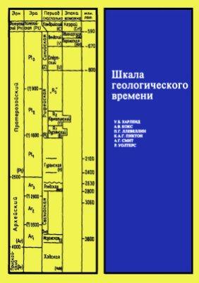Харленд У., Кокс А. и др. Шкала геологического времени