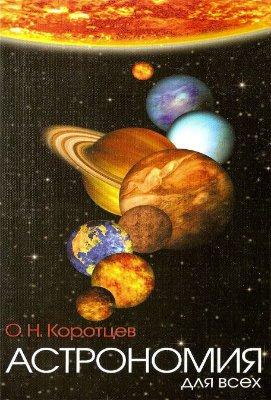 Коротцев О.Н. Астрономия для всех
