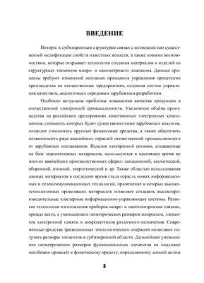 Васин В.А., Ивашов Е.Н., Кравчук И.С., Степанчиков С.В. Информационные технологии в проектировании объектов электронного машиностроения. Книга 3