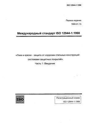 ISO 12944-1-98 Лаки и краски - защита от коррозии стальных конструкций системами защитных покрытий. Часть 1. Введение