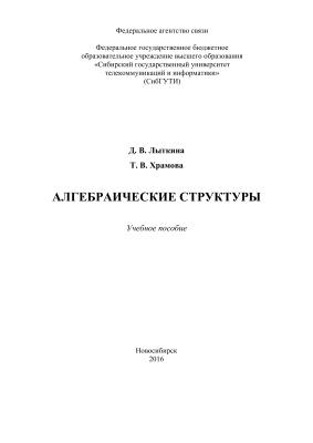 Лыткина Д.В., Храмова Т.В. Алгебраические структуры