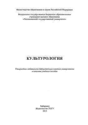 Кулинич Н.Г., Потапчук Е.Ю., Потапчук В.И. и др. Культурология