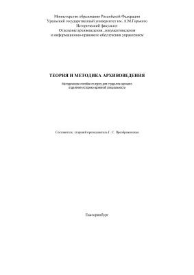 Преображенская Г.С. Теория и методика архивоведения
