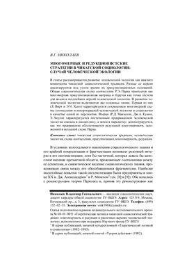 Социологический журнал 2009 №02