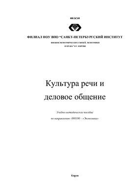 Журавлева О.Н. Культура речи и деловое общение