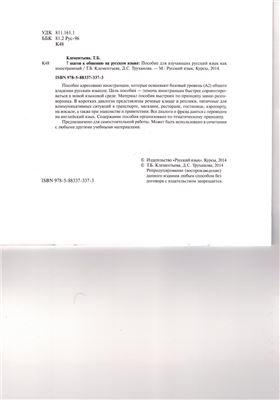 Клементьева Т.Б., Труханова Д.С. 7 шагов к общению на русском языке
