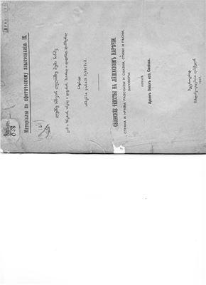 Ониан Арсен (сост.) Сванские тексты на лашхском наречии. Страна и нравы, рассказы и сказки, стихи и песни, заговоры