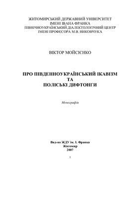 Мойсієнко В.М. Про південноукраїнський ікавізм та поліські дифтонги