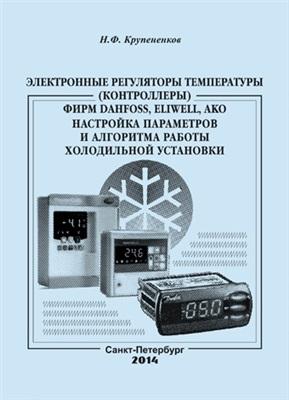 Крупененков Н.Ф. Электронные регуляторы температуры (контроллеры) фирм Danfoss, Eliwell, AKO. Настройка параметров и алгоритма работы холодильной установки