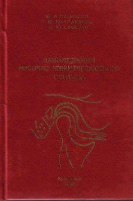 Петросов Ю.А. Заболевания височно-нижнечелюстного сустава