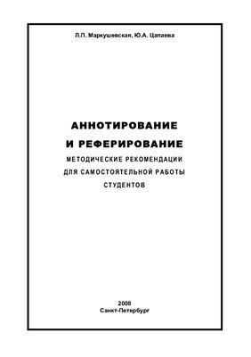 Маркушевская Л.П., Цапаева Ю.А. Аннотирование и реферирование