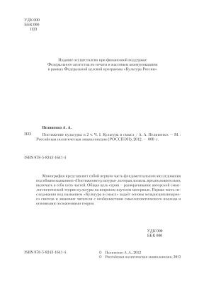 Пелипенко А.А. Постижение культуры. Часть 1. Культура и смысл