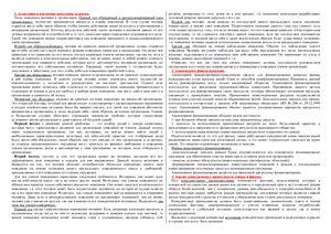 Ответы к ГОСам - специальность Менеджмент организации