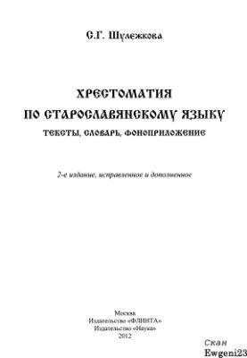 Шулежкова С.Г. Хрестоматия по старославянскому языку: тексты, словарь, фоноприложение