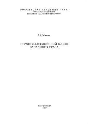 Мизенс Г.А. Верхнепалеозойский флиш Западного Урала