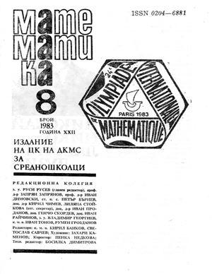 Математика 1983 №08