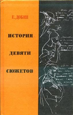 Добин Е.С. История девяти сюжетов: Рассказы литературоведа