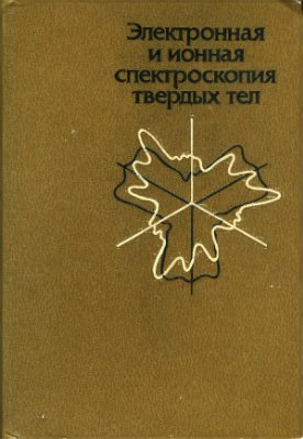 Фирмэнс Л., Вэнник Дж., Декейсер В. Электронная и ионная спектроскопия твердых тел