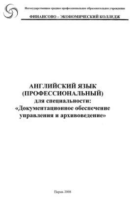 Юрлова Т.А. Английский язык (профессиональный) для специальности: Документационное обеспечение управления и архивоведение: курс лекций