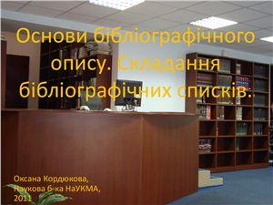 Кордюкова О. Основи бібліографічного опису. Складання бібліографічних списків