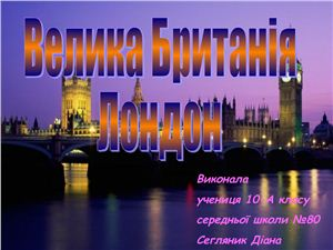 Велика Британія Лондон
