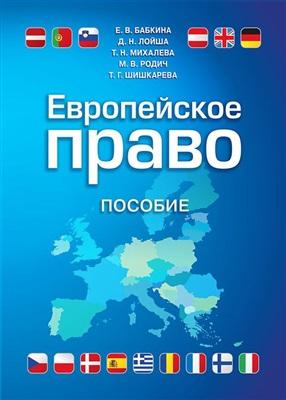 Бабкина Е., Лойша Д., Михалева Т., Родич М., Шишкарева Т. Европейское право