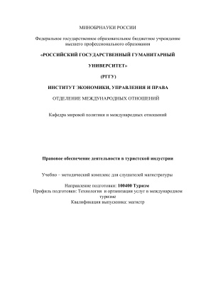 Иванов В.И. Правовое обеспечение деятельности в туристской индустрии