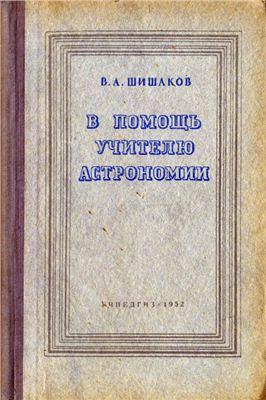 Шишаков В.А. В помощь учителю астрономии в средней школе