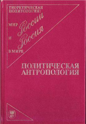 Ильин В.В. Политическая антропология