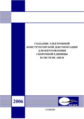 Гаврилов В.Н., Иващенко В.И. Создание электронной конструкторской документации для изготовления сборочной единицы в системе ADEM