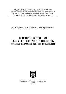 Бушов Ю.В., Светлик М.В., Крутенкова Е.П. Высокочастотная электрическая активность мозга и восприятие времени