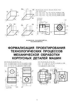 Беляков Н.В. и др. Формализация проектирования технологических процессов механической обработки корпусных деталей машин