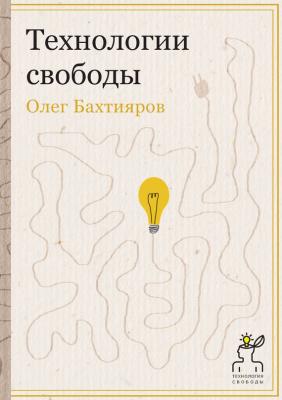 Бахтияров Олег. Технологии свободы