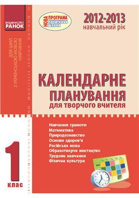 Календарне планування для творчого вчителя. 1 клас (нова програма 2012-2013)