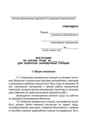Инструкция по охране труда для оператора заправочных станций