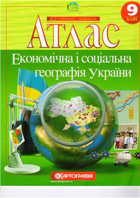 Атлас. Економічна і соціальна географія України. 9 клас