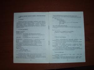 Селиванова. Методичка по 1 и 2 лабам МПиПА. 3 семестр