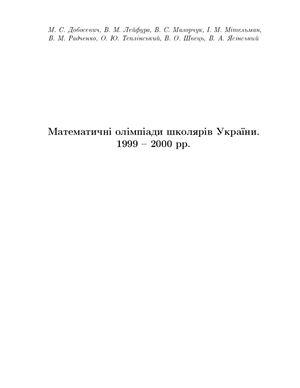Добосевич М.С., Лейфура В.М., Мазорчук В.С. та ін. Математичні олімпіади школярів України. 1999-2000 рр