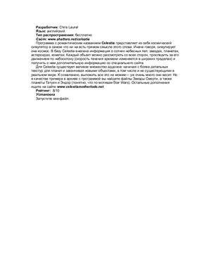 Celestia 1.4 RUS