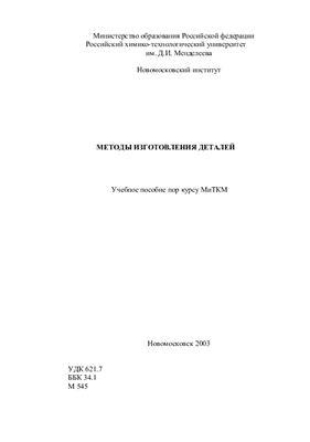 Сафонов Б.П. Методы изготовления деталей