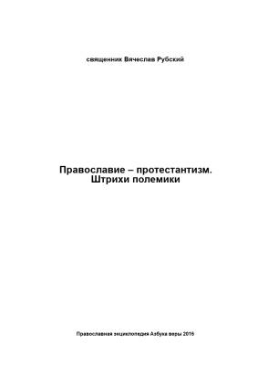Рубский Вячеслав, священник. Православие - протестантизм. Штрихи полемики