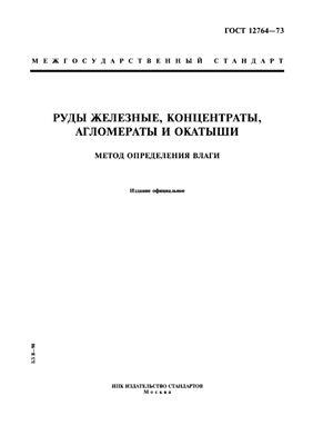 ГОСТ 12764-73. Руды железные, концентраты, агломераты и окатыши. Метод определения влаги