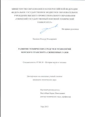 Хасанов И.И. Развитие технических средств и технологий морского транспорта сжиженных газов