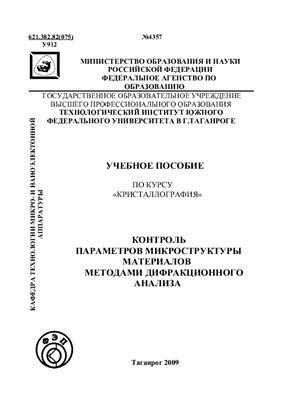Серба П.В., Мирошниченко С.П. Способы контроля параметров микроструктуры методами дифракционного анализа