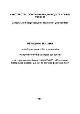 Виниченко В.С. Нанотехнології в матеріалознавстві