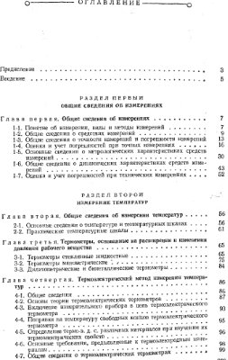 Преображенский В.П. Теплотехнические измерения и приборы