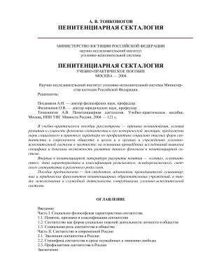 Тонконогов А.В. Пенитенциарная сектология