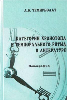 Темирболат А.Б. Категории хронотопа и темпорального ритма в литературе
