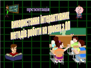 Використання інтерактивних методів роботи на уроках з основ правознавства