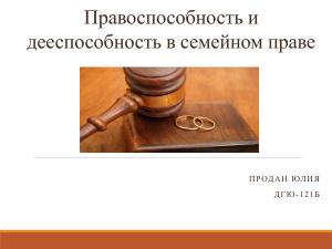 Правоспособность и дееспособность в семейном праве